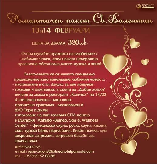 Оферта за св. Валентин гранд хотел Поморие HotelFinder - търсене и оценка на хотели